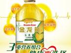 金龙鱼 非转基因玉米油5L/桶物理压榨玉米胚芽油/食用玉米油