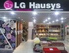 LG塑胶地板 LG塑胶地板总代理 山东省青岛市
