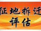 湘潭鱼虾养殖场评估 锦鲤养殖场评估 征地拆迁补偿评估