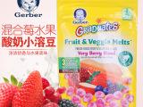 美国GERBER嘉宝混合草莓小溶溶豆豆宝宝辅食婴幼儿零食28g