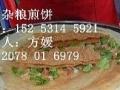 淄博杂粮煎饼培训杂粮煎饼加盟