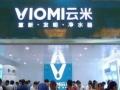 【VIOMI云米】加盟官网/加盟费用/项目详情