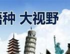 北京密云区法语培训找哪家