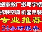 深圳光明新区附近搬家公司,专业搬运装卸服务,推荐兄弟搬迁公司