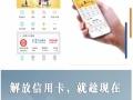 【广东妥妥卡管家加盟】加盟官网/加盟费用/项目详情