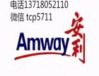南昌西湖区安利专卖店地址安利产品送货13718O5-211O