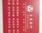 安阳市工商注册,代理记账,资质申办 优质服务