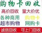 深圳价高同行收售天虹茂业华润沃尔玛京东万象城携程盒马