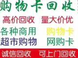 深圳价高同行收售天虹茂业华润沃尔玛万象城盒马