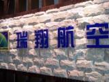 上海公司文化墙 logo背景墙 企业名称中英文广告招牌字制作