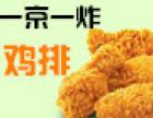 一京一炸鲜炸鸡排加盟