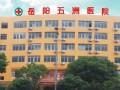 岳阳五洲医院