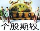 天津个股场外期权来袭,引领新型投资浪潮