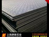 现货供应Q235B热轧防滑花板纹 扁豆形