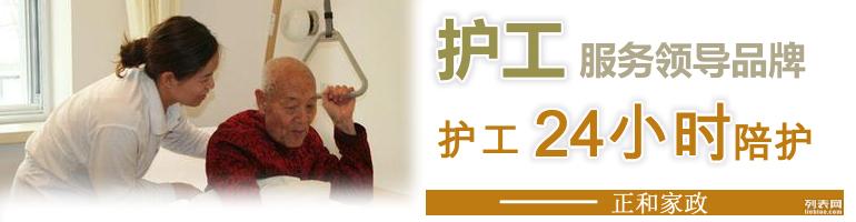 北京家政护工家庭女护工男护工医院男女陪护24小时护理保姆