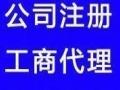 菏泽蓝海会计专业注册公司,代理记账