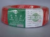 绿宝电线BV1.5/2.5/4/6/平方国标铜芯线单芯