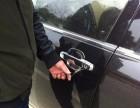 宁波慈溪市品信开锁换锁电话 汽车遥控芯片