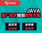 哈尔滨甲骨文电脑培训 Java 设计 基础知识等计算机培训