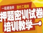 桓台消防工程师 监理工程师 造价工程师培训