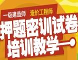 北京注册建造师 一级建造师 BIM培训