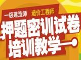 长宁消防工程师 安全工程师 二级建造师培训