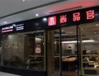武汉加盟尚品宫纸上烧烤需要多少钱加盟前景怎么样