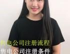 郑州注册售电公司条件及所需材料-郑州售电公司