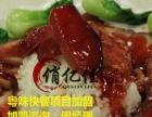 港式茶餐厅项目蜜汁叉烧饭加盟多家实体店成功案例