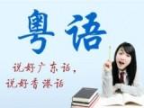 坂田五和广东话粤语白班培训新班开课免费试听
