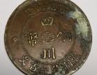 德州古钱币价格趋势