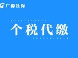 北京職工社保代繳企業人事代理咨詢工商注冊記賬報稅