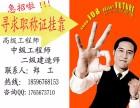 福建福州市政建造师建筑工程师挂证