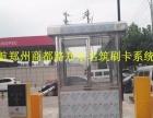 南阳邓州新野唐河方城安装小区门禁、道闸车辆识别等