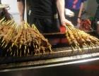 阿拉伯烤肉串加盟费多少
