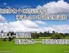 轉讓北京西城區的美術和書法培訓公司