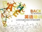 北京朝阳学零基础英语要多少钱,外教英语培训机构排名