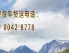 南充长途运输小货车出租赁运费搬家价格去湖南怀化吉首