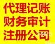 上海财务会计公司 代理记账首选的品牌 注册公司诚信合作伙伴