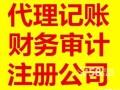 长宁区财务会计代理 长宁区核定税种 长宁区财务移交 财务移交