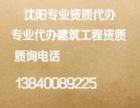 沈阳专业代办消防工程资质 城装承修工程资质 八大员