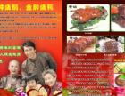 粵港燒鵝烤鴨叉燒