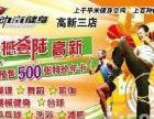 高新动岚健身500张特价年卡预售