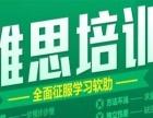 广州雅思培训哪家学校好,天河雅思6分基础班
