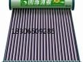 太阳能热水器厂价直销 304不锈钢内胆 三高紫金管 高档支架