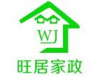 重庆家政公司哪家好到口碑较好服务较好的旺居家政