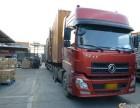 天津至全国各地大件工地设备托运搬家 物流专线托运 整车零担