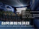 廣州 萬像智能臺風館是根據 模擬臺風的虛擬現實景象