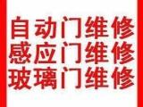 上海自动门维修安装公司 嘉定玻璃门 门禁维修