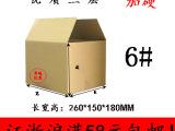 三层优质加固6号纸箱/包装箱/邮政箱/个性定制/纸盒/批发纸箱